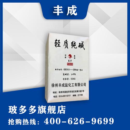 徐州丰成轻质纯碱 益多牌工业纯碱